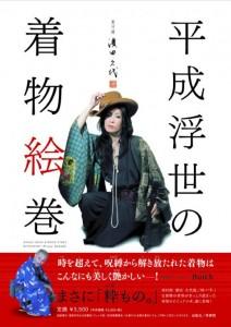 平成浮世の着物絵巻 2009.3 出版(梓書院) A4サイズ全80ページオールカラー