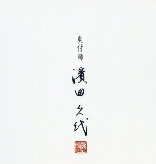 """美付師 濱田久代 着物 """"粋様"""""""